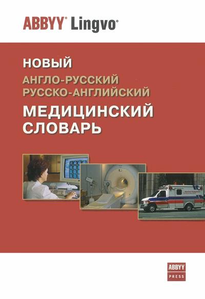 Новый англо-русский и русско-английский медицинский словарь. 26437 терминов и 1070 аббревиатур