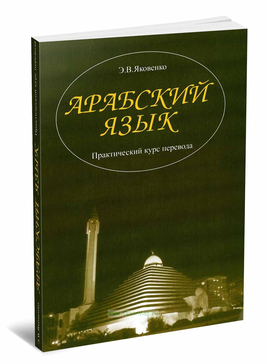 Арабский язык. Практический курс перевода. (3-е издание, исправленное) с CD