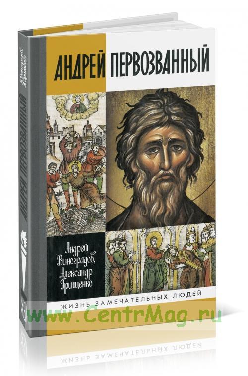 Андрей Первозванный. Опыт небиографического жизнеописания