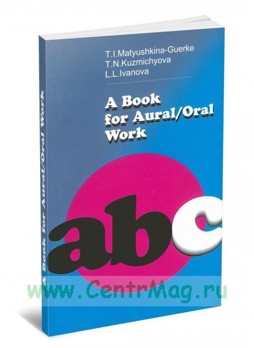 A Book for Aural/Oral Work. Пособие для аудирования и развития навыков устной речи к учебнику английского языка для I курса филологических факультетов