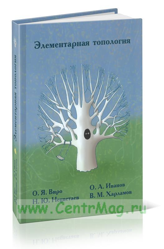 Элементарная топология (2-е издание, исправленное)