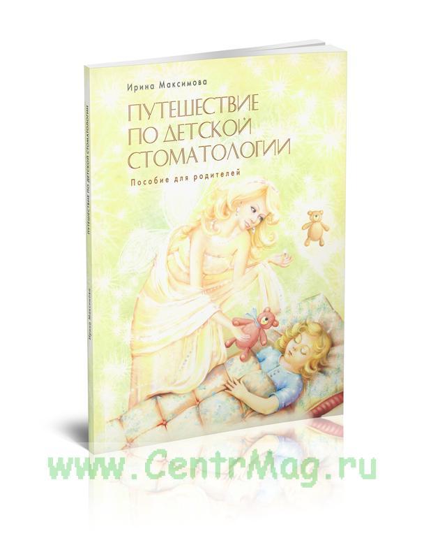 Путешествие по детской стоматологии