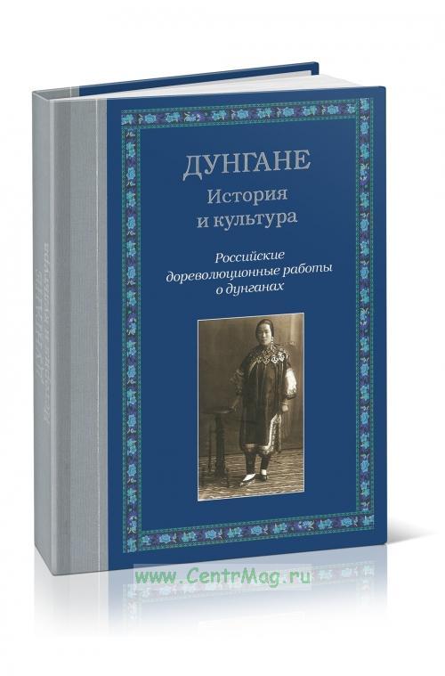 Дунгане. История и культура. Российские дореволюционные работы о дунганах