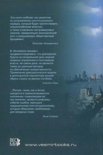 Китайские лекции. Конституционная реформа в Китае: вклад в дискуссию