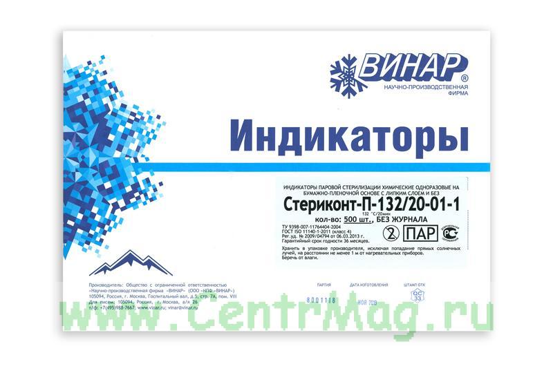 Индикатор паровой стерилизации химический одноразовый на бумажно-пленочной основе Стериконт-П