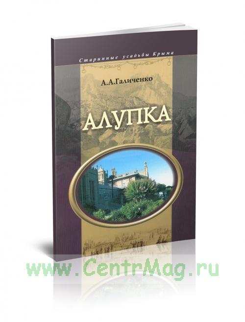Старинные усадьбы Крыма. Алупка