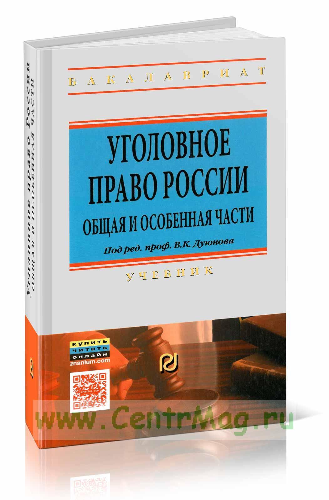 Уголовное право России. Общая и Особенная части: Учебник (5-е издание)