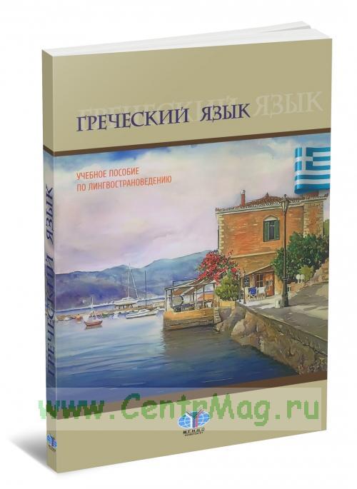 Греческий язык: учебное пособие по лингвострановедению