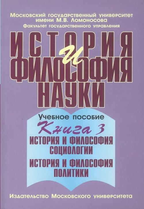 История и философия науки: В 4-х книгах. Книга 3