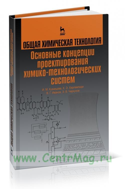 Общая химическая технология. Основы концепции проектирования химико-технологических систем: Учебник (2-е издание, переработанное)