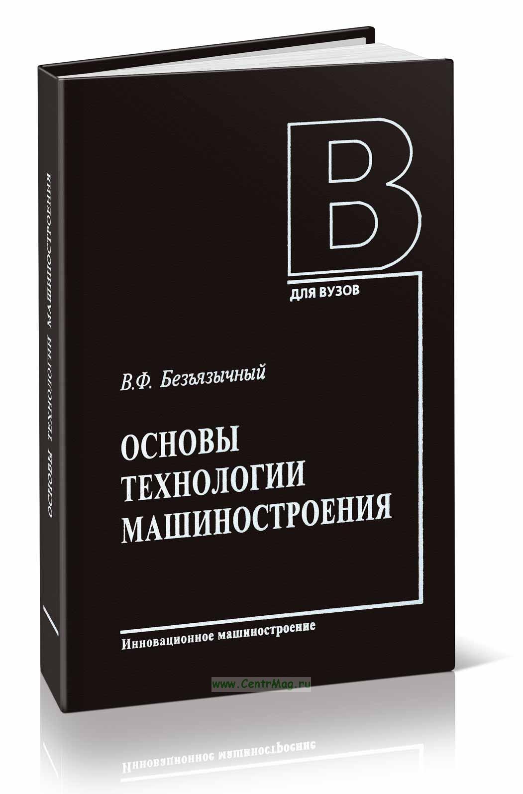 Основы технологии машиностроения (2-е изд.)