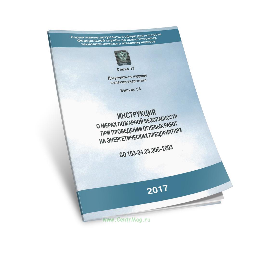 Инструкция о мерах пожарной безопасности при проведении огневых работ на энергетических предприятиях Серия 17 выпуск 35 (с голограммой)