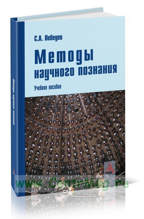 Методы научного познания: учебное пособие