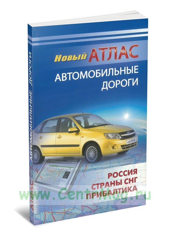 Новый Атлас Автомобильные дороги. Россия. Страны СНГ. Прибалтика