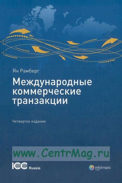 Унифицированные Правила для Банковских платежных обязательств (URBPO 750). Публикация ICC № 750ER