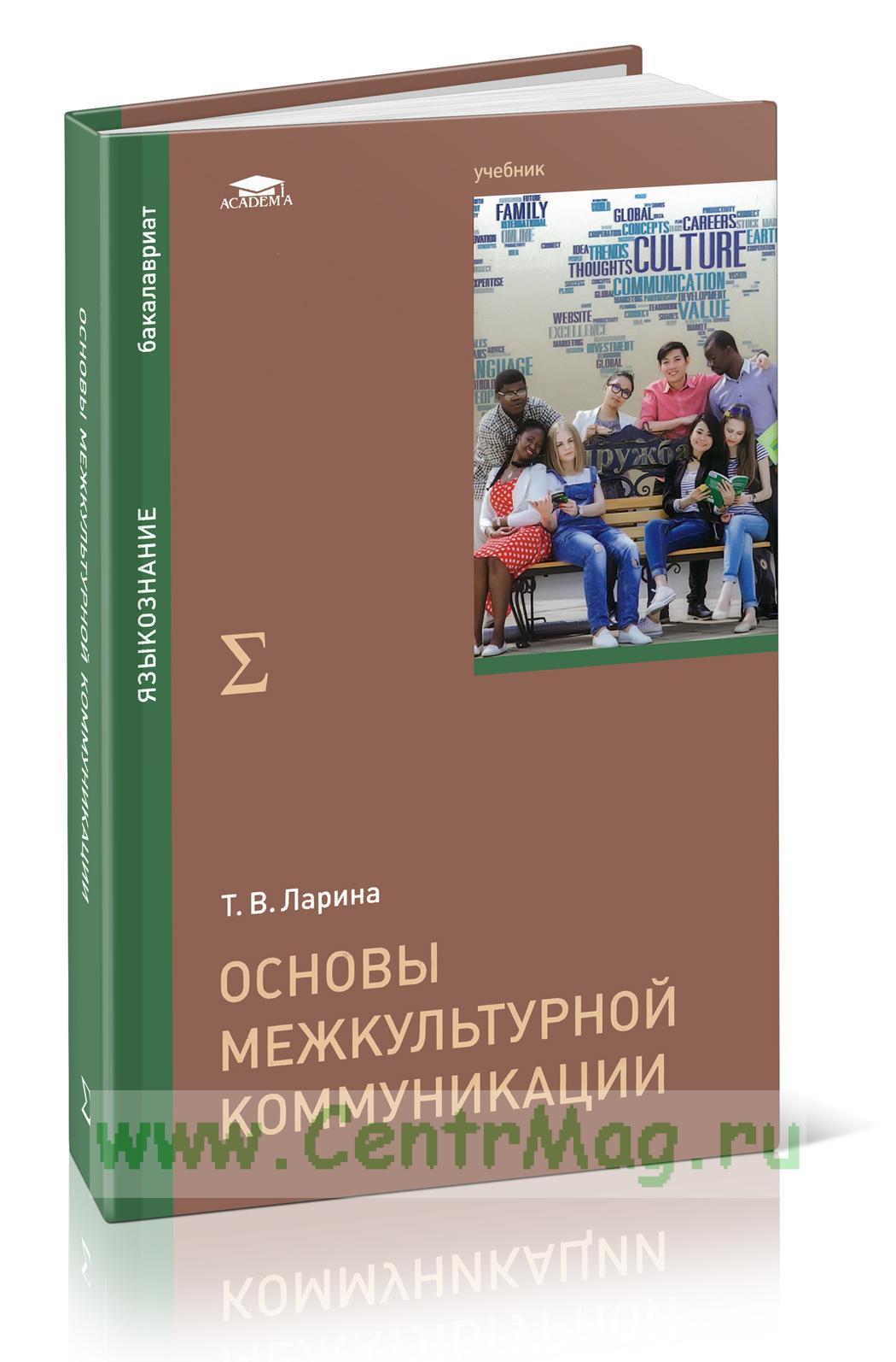 Основы межкультурной коммуникации: учебник