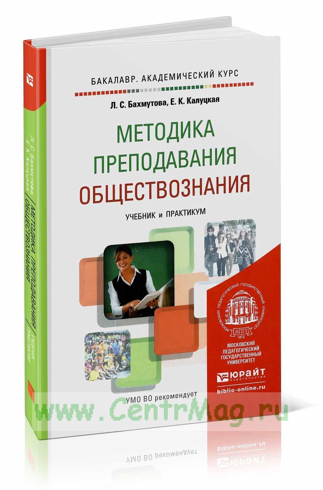 Методика преподавания обществознания: учебник и практикум для академического бакалавриата