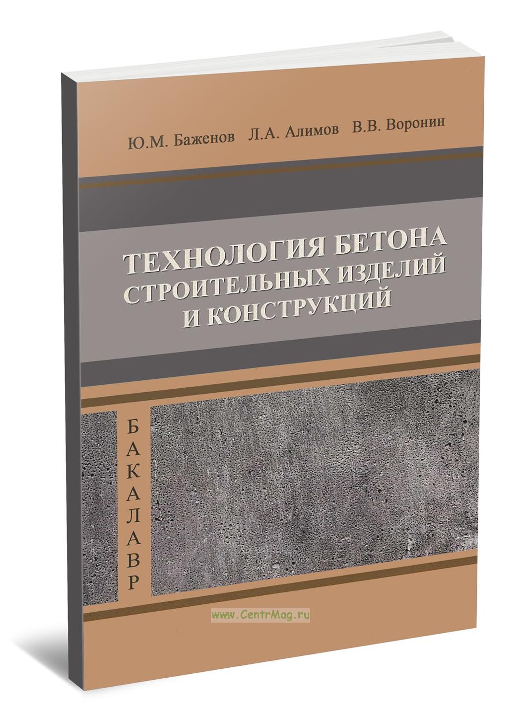 Технология бетона, строительных изделий и конструкций. Учебник