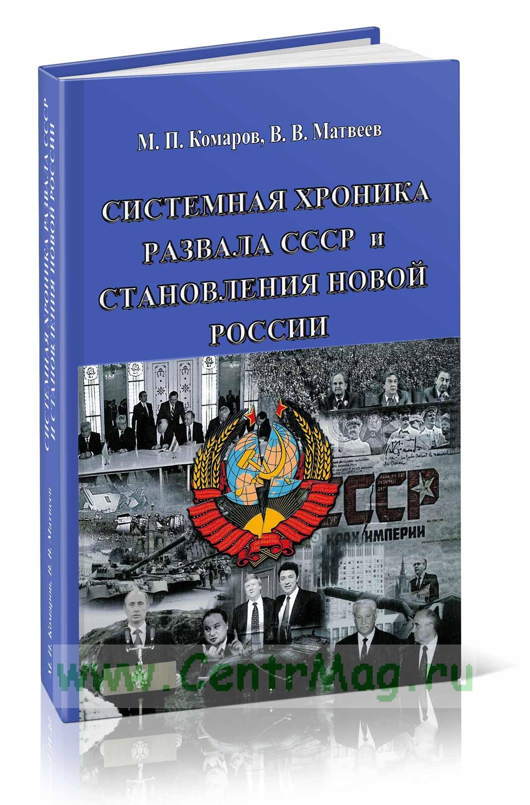 Системная хроника развала СССР и становления новой России (1983-2014 гг.)