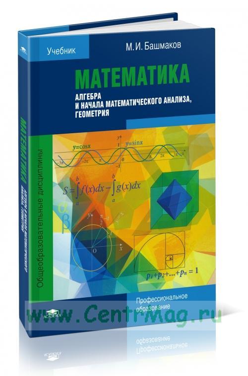 Математика: алгебра и начала математического анализа, геометрия: учебник (4-е издание, стереотипное)