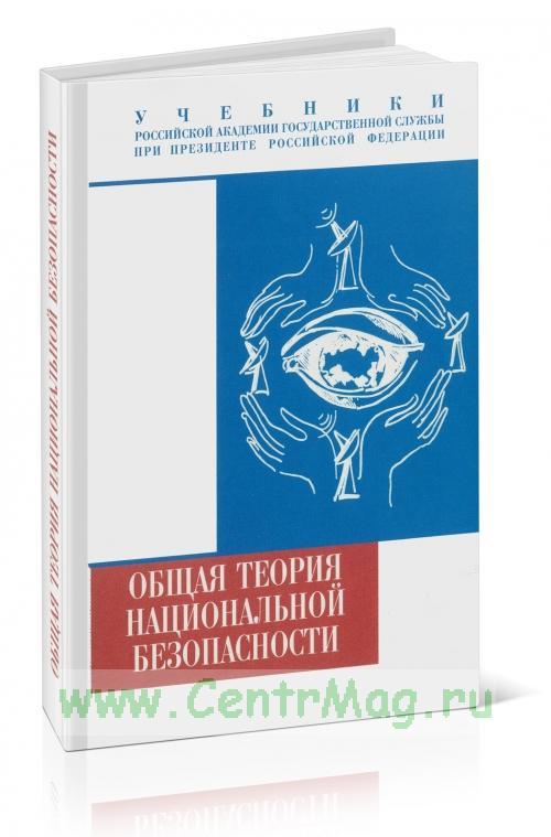 Общая теория национальной безопасности: Учебник (издание 2-е, дополненное)