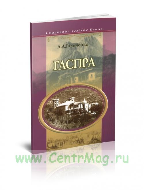 Старинные усадьбы Крыма. Гаспра