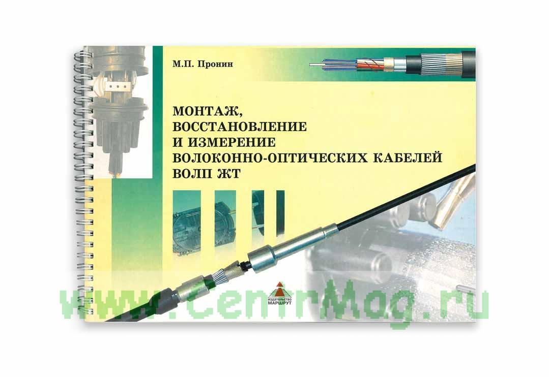Монтаж, восстановление и измерение волоконно-оптических кабелей ВОЛП ЖТ: Учебное иллюстрированное пособие