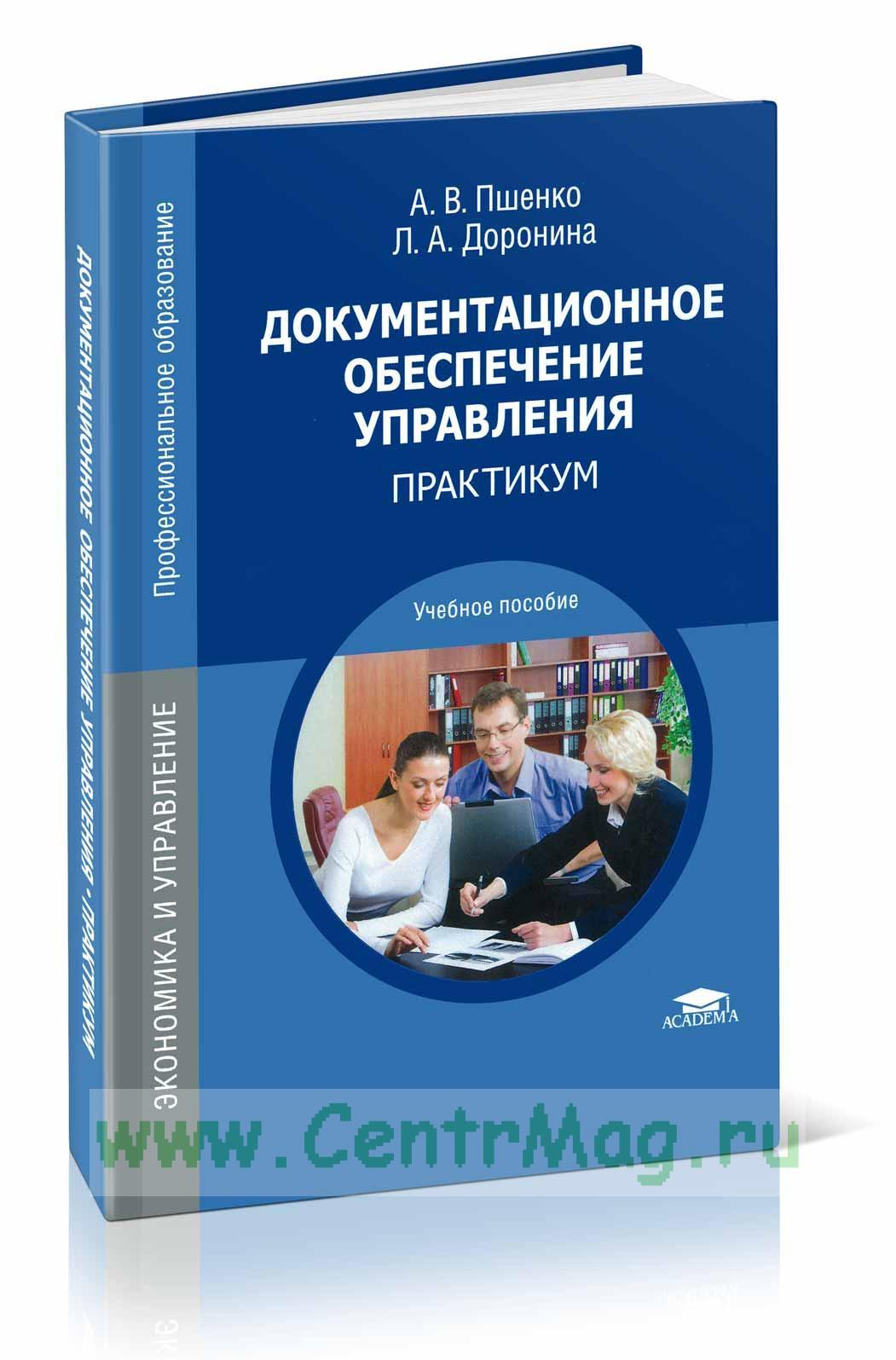 Документационное обеспечение управления. Практикум: учебное пособие (8-е издание, стереотиное)
