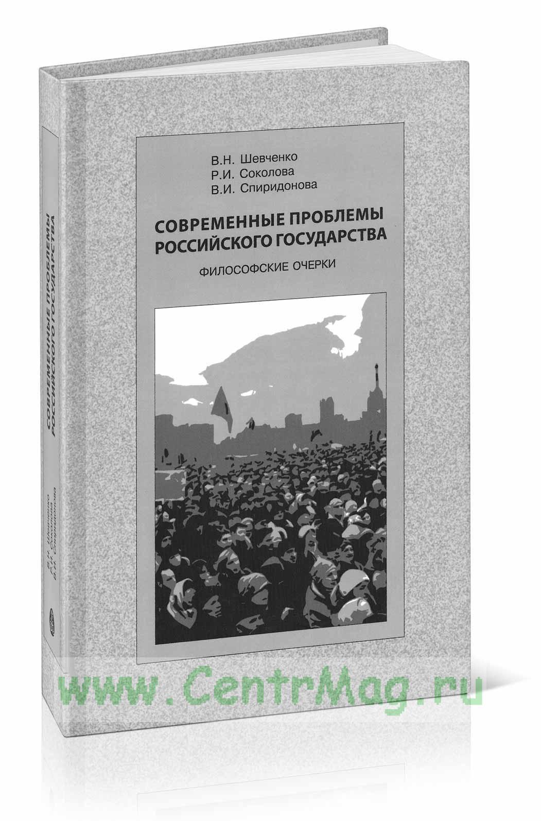 Современные проблемы Российского государства. Философские очерки
