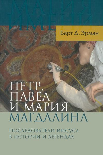 Петр, Павел и Мария Магдалина. Последователи Иисуса в истории и легендах