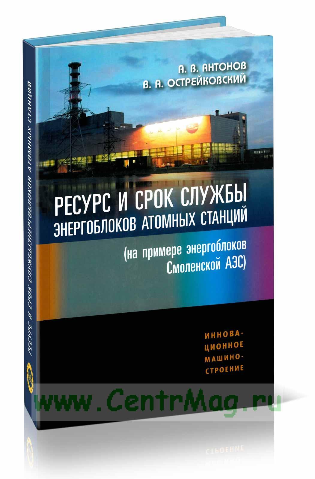 Ресурс и срок службы энергоблоков атомных станций (на примере энергоблоков Смоленской АЗС)