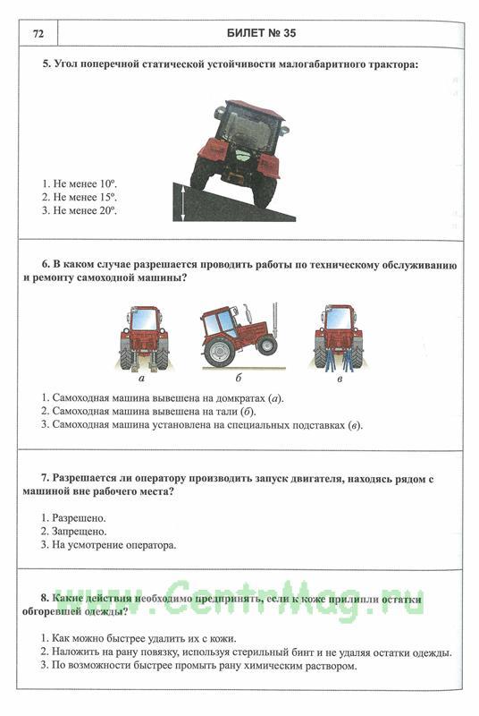 Экзамен тракториста категории с материалы электронной техники антипов решение задач