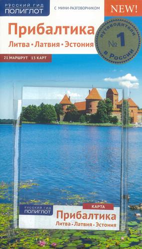 Прибалтика. Литва. Латвия. Эстония. Путеводитель с картой