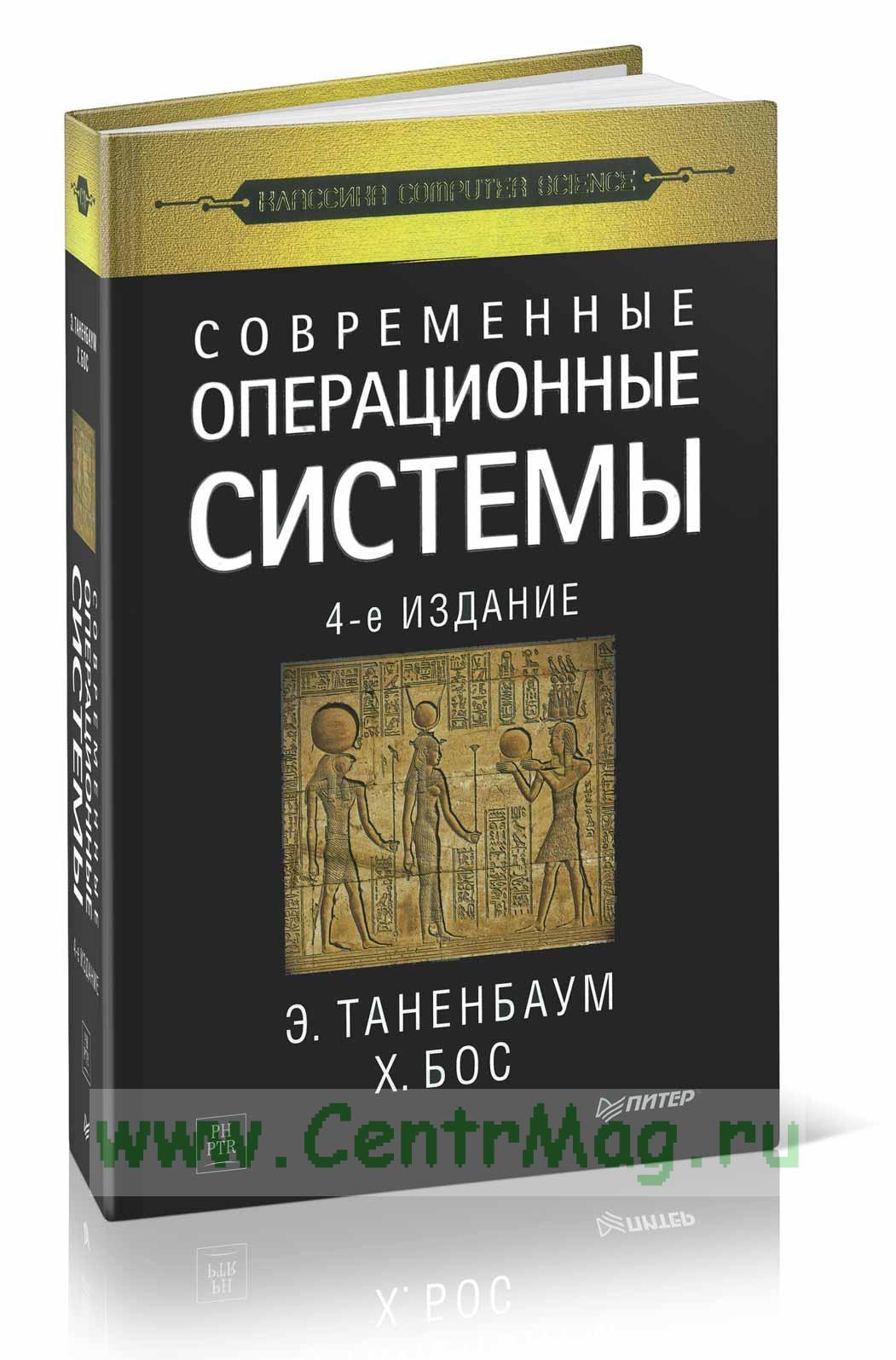 Современные операционные системы (4-е издание)