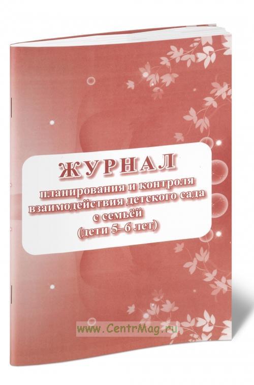 Журнал планирования и контроля взаимодействия детского сада с семьей (дети 5-6 лет)