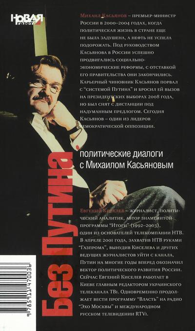 БЕЗ ПУТИНА. Политические диалоги с Евгением Киселевым