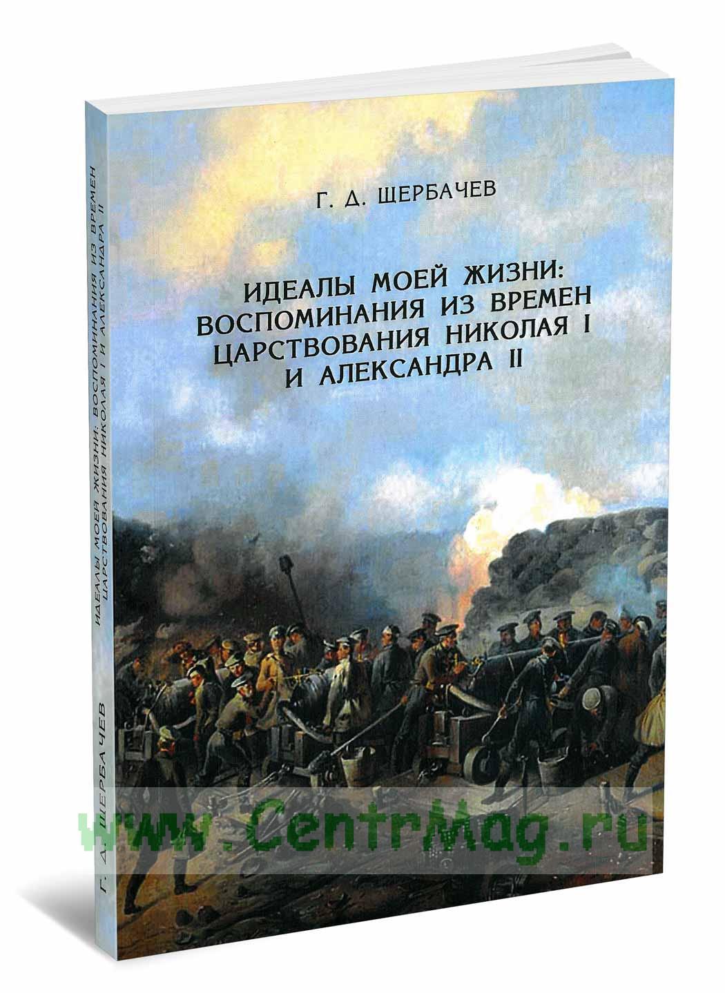 Идеалы моей жизни: воспоминания из времен царствований императоров Николая I и  Александра II