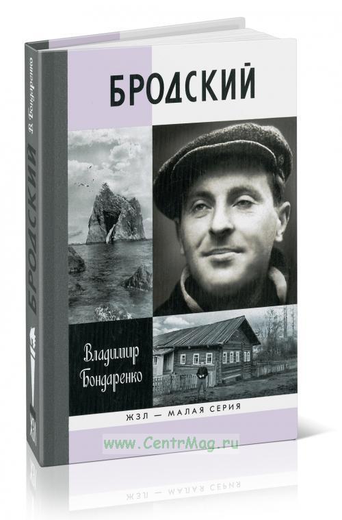 Бродский. Русский поэт. Жизнь замечательных людей