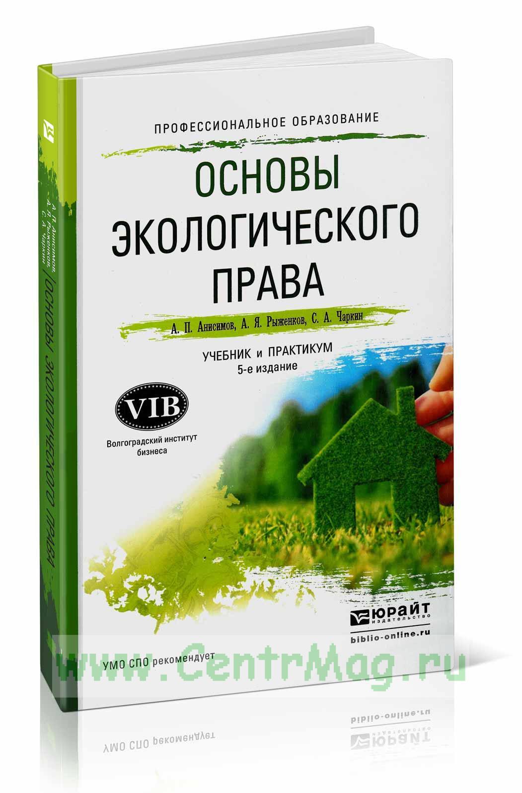 Основы экологического права: учебник и практикум для СПО (5-е издание, переработанное и дополненное)