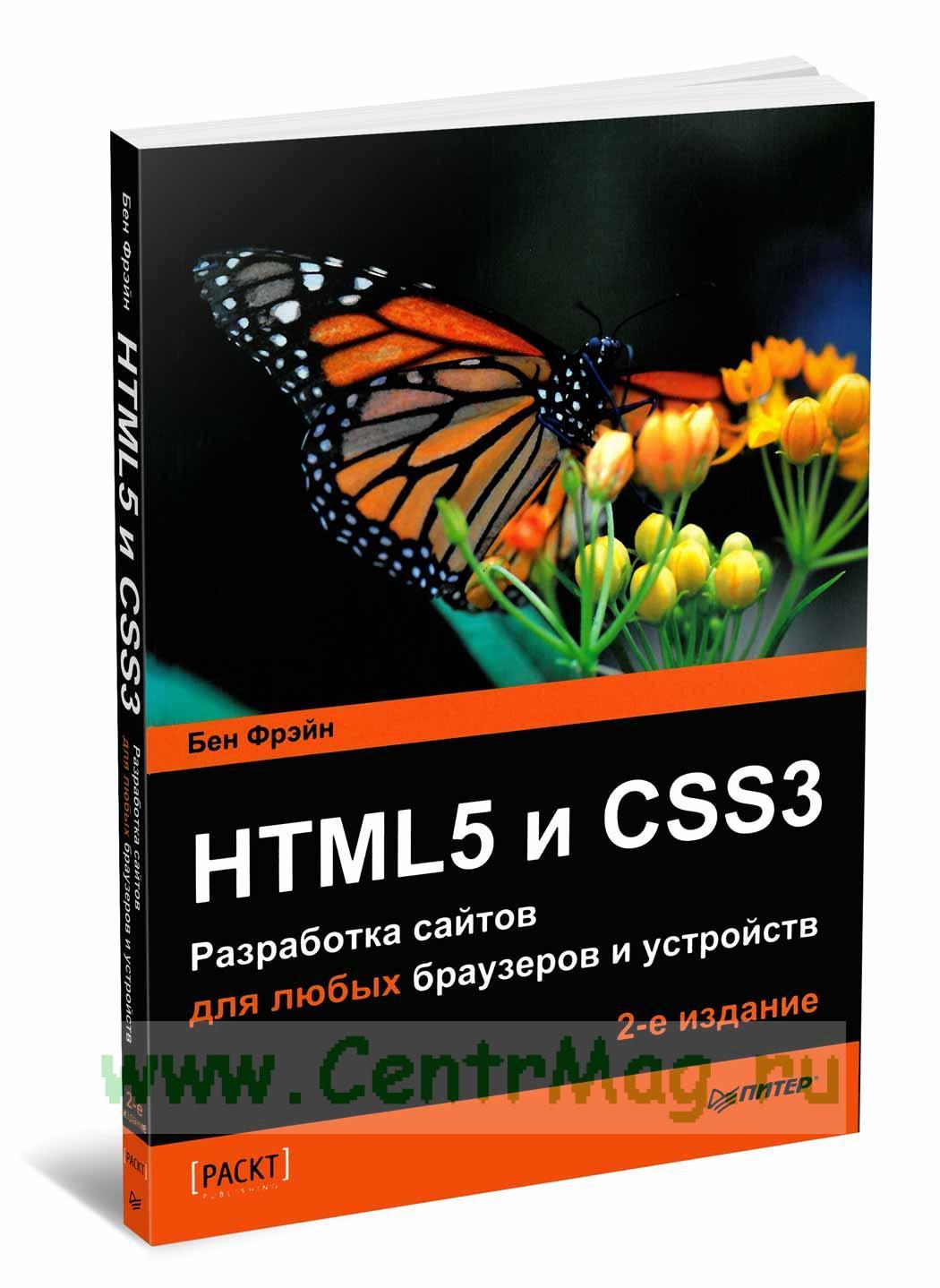 HTML5 и CSS3. Разработка сайтов для любых браузеров и устройств (2-е издание)
