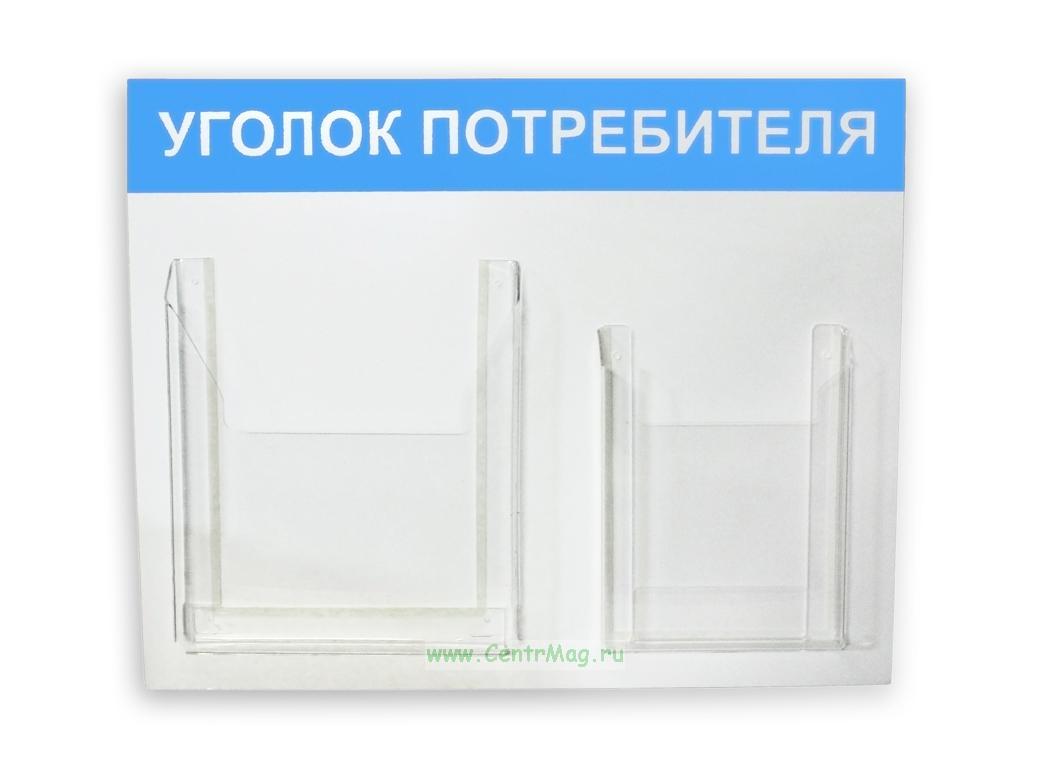 Стенд Уголок потребителя (500х400х4 мм)