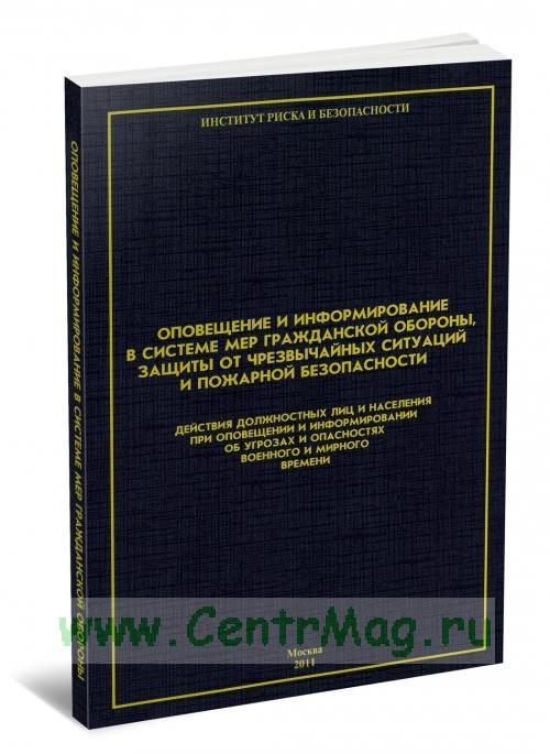 Оповещение и информирование в системе мер гражданской обороны, защиты от чрезвычайных ситуаций и пожарной безопасности