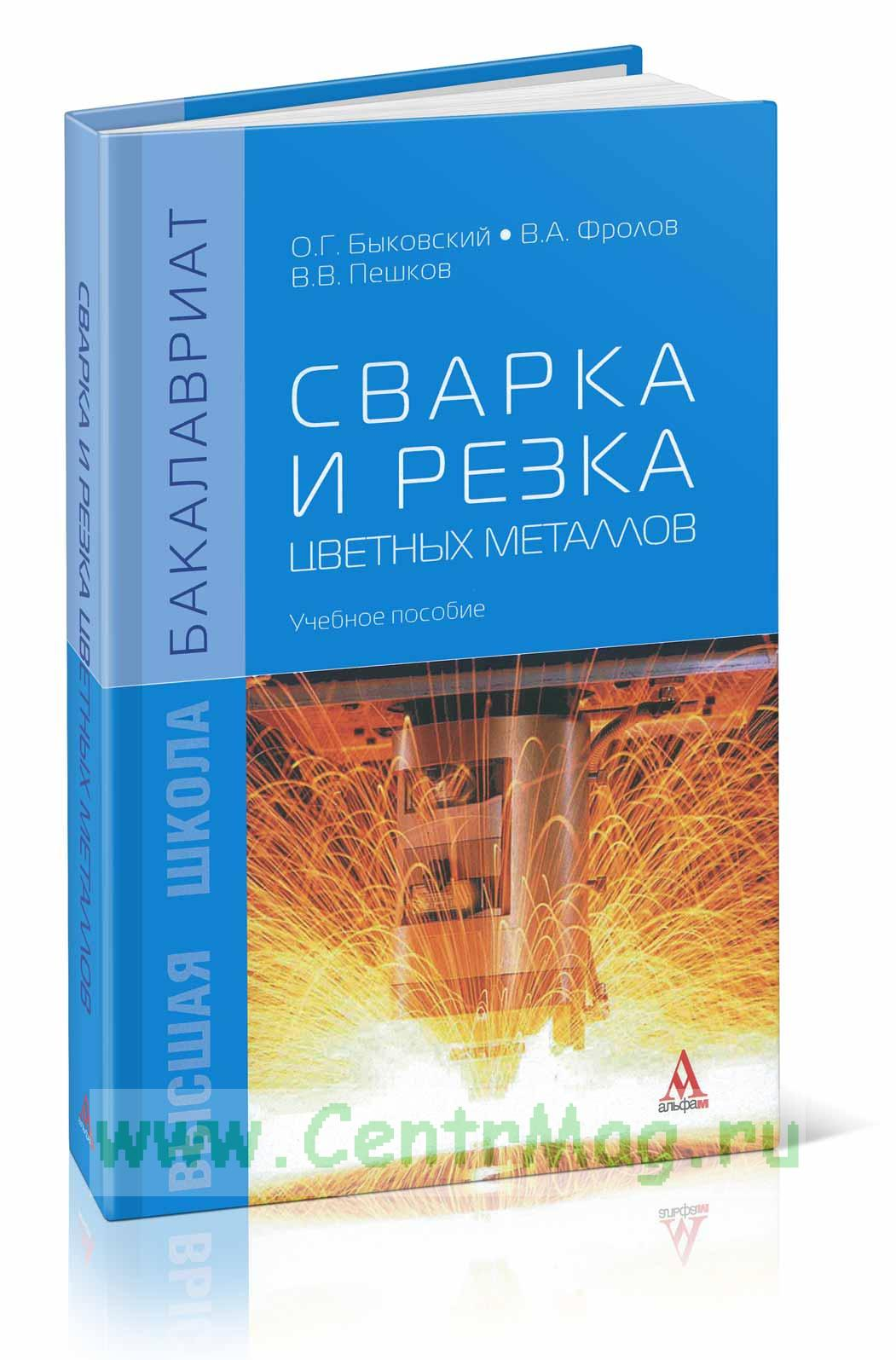 Сварка и резка цветных металлов: учебное пособие