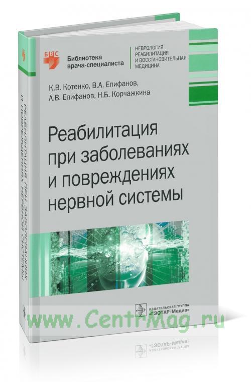 Реабилитация при заболеваниях и повреждениях нервной системы