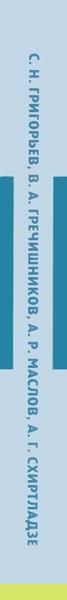 Инструментальное обеспечение интегрированных машиностроительных производств (2-е издание, стереотипное)