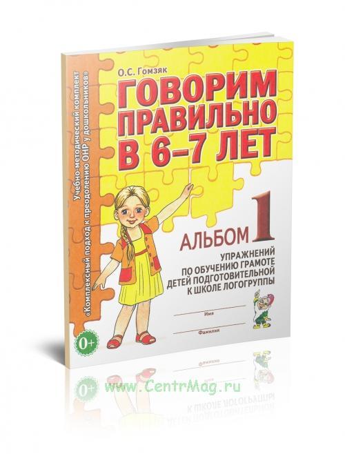Говорим правильно в 6-7 лет. Альбом №1 упражнений по обучению грамоте детей подготовительной к школе логогруппы