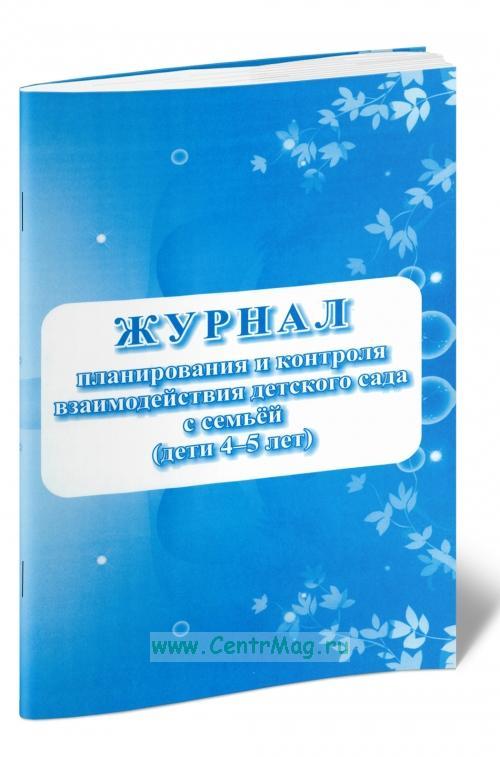 Журнал планирования и контроля взаимодействия детского сада с семьей (дети 4-5 лет)