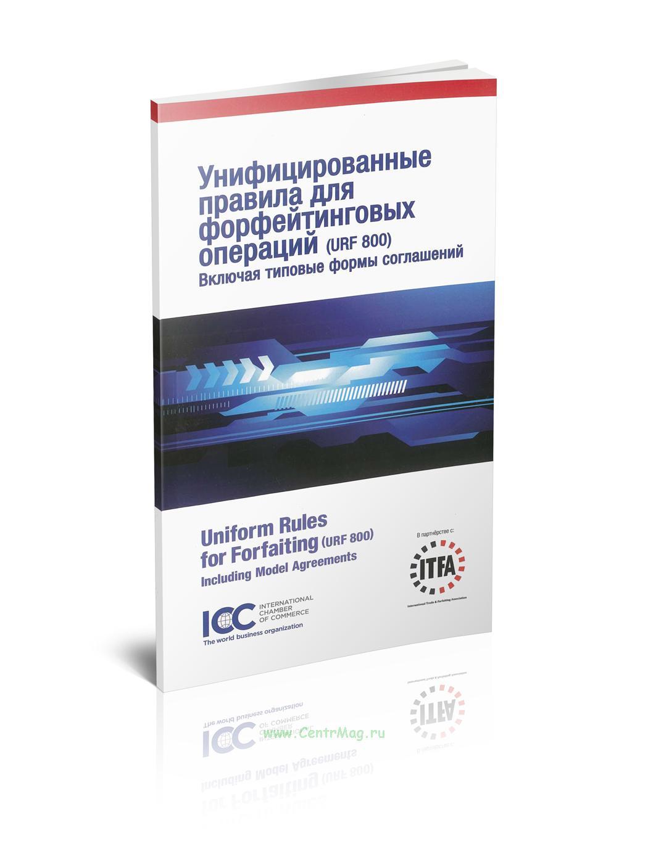 Унифицированные правила для форфейтинговых операций (URF 800), включая типовые формы соглашений. Публикация ICC № 800R