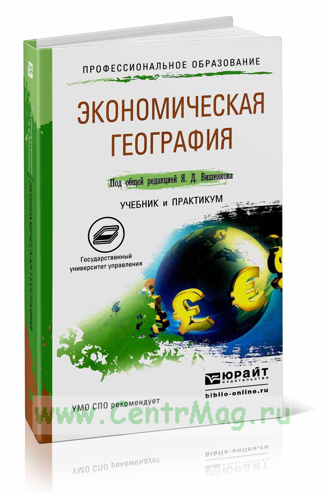 Экономическая география: учебник и практикум для СПО