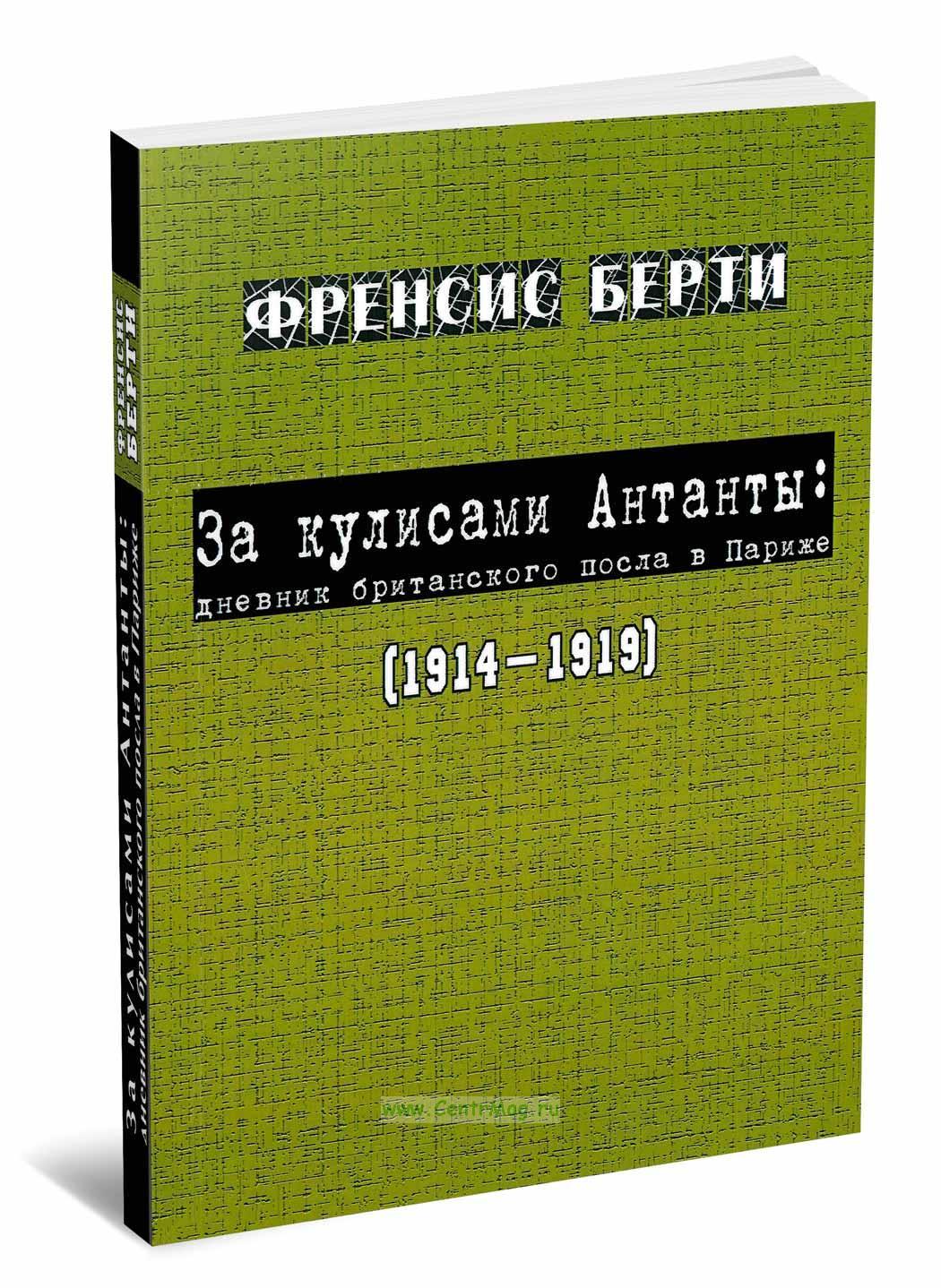 За кулисами Антанты: дневник британского посла в Париже, 1914-1919